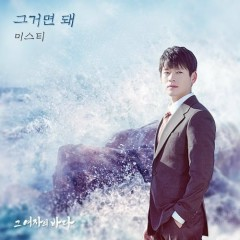 Sea Of The Woman OST Part.19 - Misty