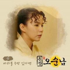 Teacher Oh Soon Nam OST Part.11