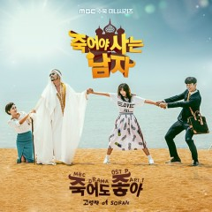 Man Who Dies To Live OST Part.1