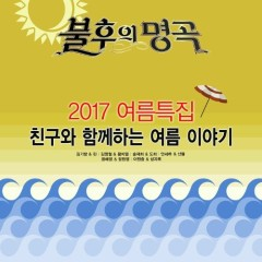 Immortal Song (Singing The Legend – Summer Special Feature 2017) (Single)