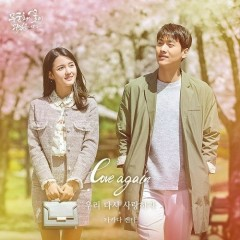 Lovers In Bloom OST Part.7