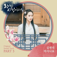 The King Loves OST Part.3 - Kim Yeon Ji