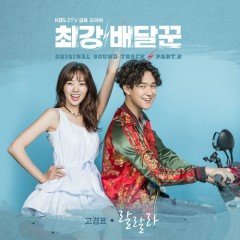 Strongest Deliveryman OST Part.2