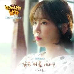 Man Who Dies To Live OST Part.2