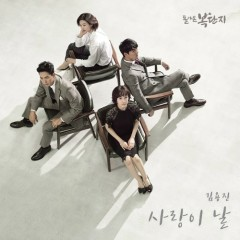 Return Of Bok Dan Ji OST Part.4 - Kim Yong Yin