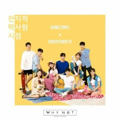 Crushes Special Edition OST