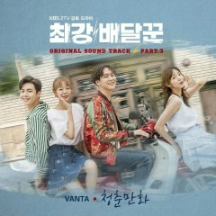 Strongest  Deliveryman OST Part.3