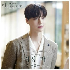Reunited Worlds OST Part.6