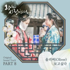 The King In Love OST Part.8