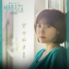 Hospital Ship OST Part.2 - Ma EunJin