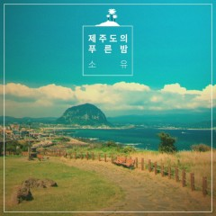 The Blue Night Of Jeju Island (Single)