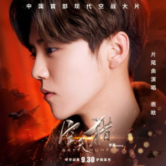 Chasing Dream With Childlike Heart (Sky Hunter OST) - Lộc Hàm