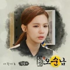 Teacher Oh Soon Nam OST Part.18