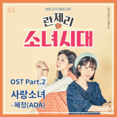 Girls' Generation 1979 OST Part.2