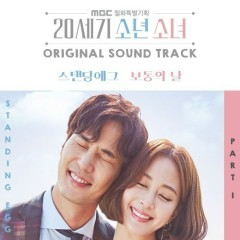 20th Century Boy and Girl OST Part.1 - Standing Egg