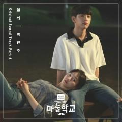 Magic School OST Part.4 - Park Min Joo