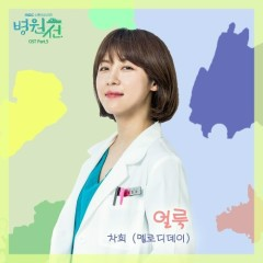 Hospital Ship OST Part.5
