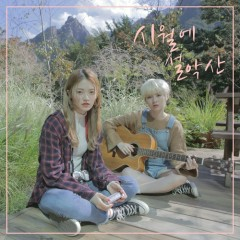 Autumn (Single) - Yebin, Somyi