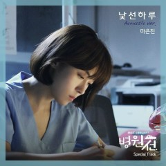 Hospital Ship OST Special Track