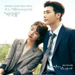 While You Were Sleeping OST Part.6 - Monogram