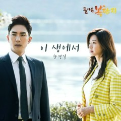 Return Of Bok Dan Ji OST Part.13 - Han Kyung Il