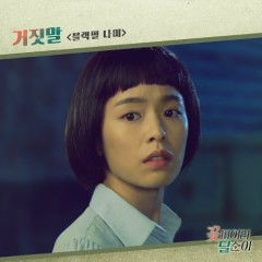 Dal Soon's Spring OST Part.10