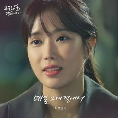 Lovers In Bloom OST Part.21 - Coda Bridge
