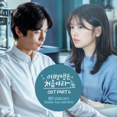 Because This Is My First Life OST Part.6