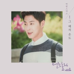 Meloholic OST Part.1 - Martin Smith