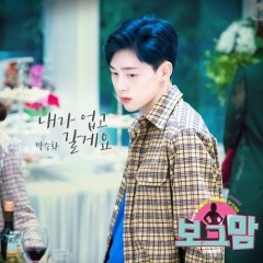 Borg Mom OST Part.8 - Park Seung Hwa