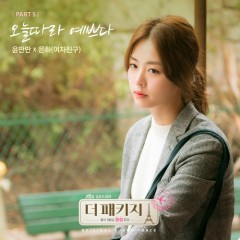 The Package OST Part.5 - Yoon Ddan Ddan, Eunha