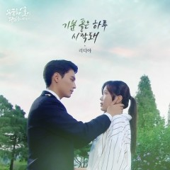 Lovers in Bloom OST Part.22