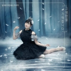 Dal Soon's Spring OST Part.14