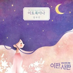 Nothing to Lose OST Part.2