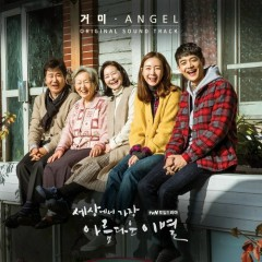 The Most Beautiful Goodbye In The World OST