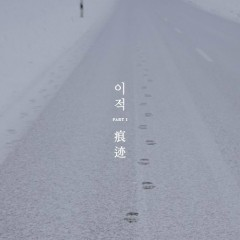 Trail Part 1 (Single)