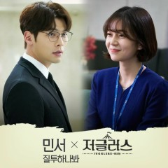 Jugglers OST Part.3 - Minseo
