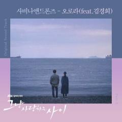 Rain Or Shine OST Part.2