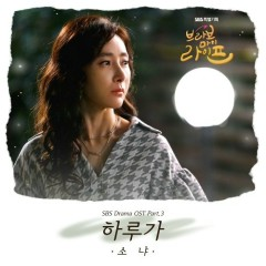 Bravo My Life OST Part.3 - Sonya