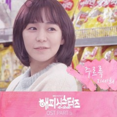 Happy Sisters OST Part.5 - Ji Se Hee