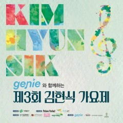 The 3rd Kim Hyun Sik's Song Festival (Mini Album)
