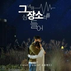 Listen To Her Heart OST