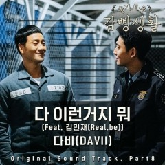 Prison Playbook OST Part.8 - Davii