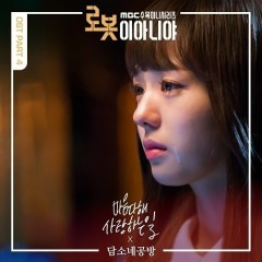 I'm Not A Robot OST Part.4 - Damsonaegongbang