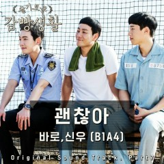 Prison Playbook OST Part 7 - Baro, CNU