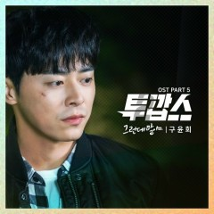 Two Cops OST Part.5