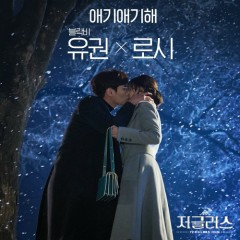 Jugglers OST Part.5 - U-KWON, Rothy