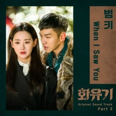 Hoa Du Kí (A Korean Odyssey) OST Part 2
