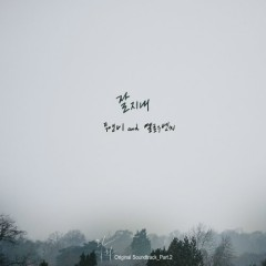 Live Again, Love Again OST Part.2 - 2NB, Yellow Bench
