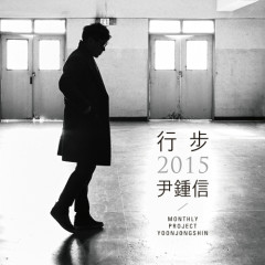 Yoon Jong Shin Moves 2015 / Songwriter Yoon Jong Shin Live Part.1 (CD1) - Yoon Jong Shin